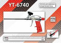 Пистолет для монтажной пены, YATO YT-6740
