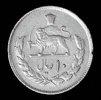Монета Ирана 10 риал 1973 г.
