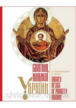 Святині Княжої України