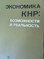 Петров А.И. Экономика КНР: возможности и реальность. М., 1976.