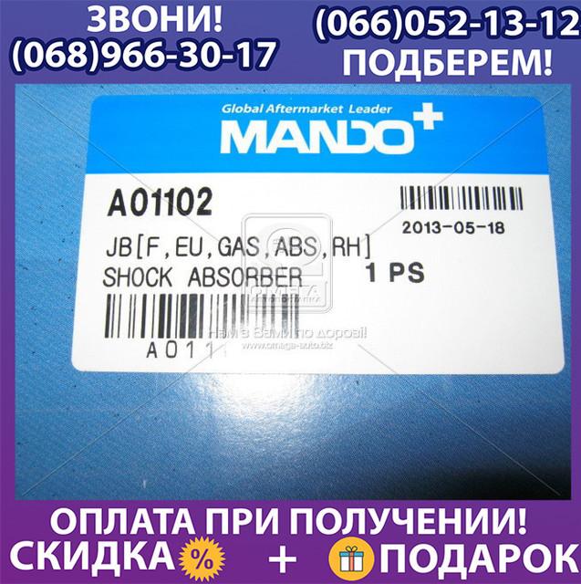 Амортизатор подвески КИА RIO JB 05- передний правый газовый (пр-во МАНdo) (арт. A01102)