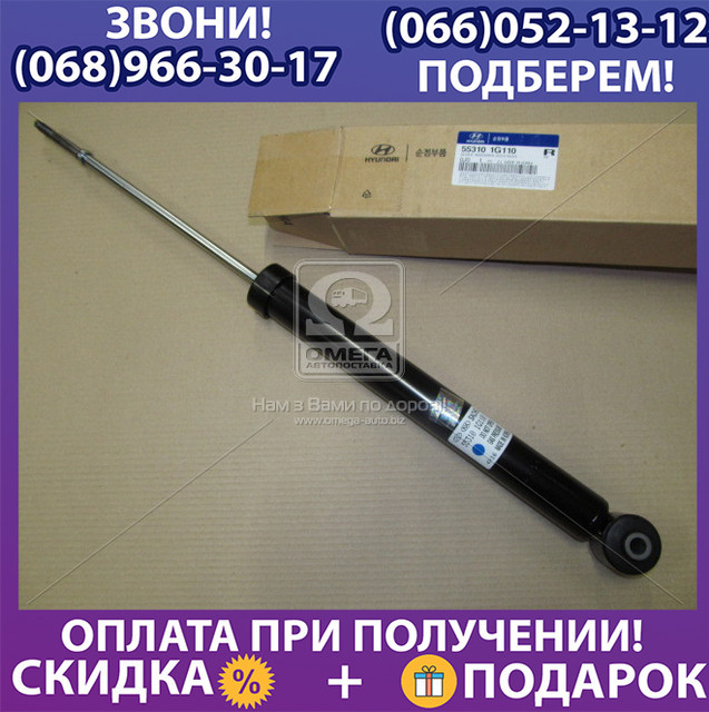 Амортизатор задний (пр-во Mobis) (арт. 553101G110)