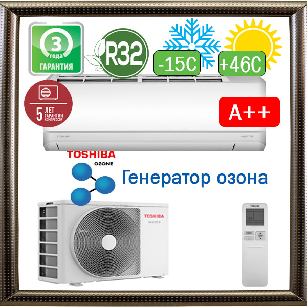 Кондиционер Toshiba RAS-B10J2KVRG-E/RAS-10J2AVRG-E до 25 кв.м. инвертор серия Shorai Premium J2KVRG
