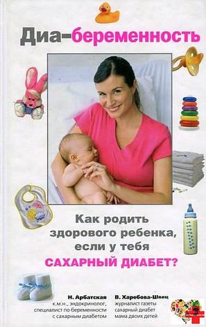 """Книга """"Диа-беременность. Как родить здорового ребенка, если у тебя сахарный диабет?"""", фото 2"""