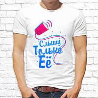 """Парные футболки Push IT с принтом """"Слышу только Её/Слышу только Его"""""""