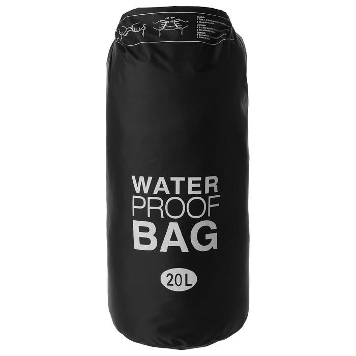 Сумка водонепроницаемая 20Л