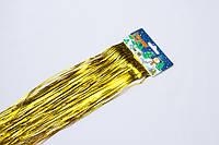 Новогоднее украшение - дождик, 50*24 см, ПВХ, золотистый (ГД-240/0,5-2)