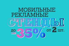 До -35% на Х-баннеры и дисплеи Roll Screen