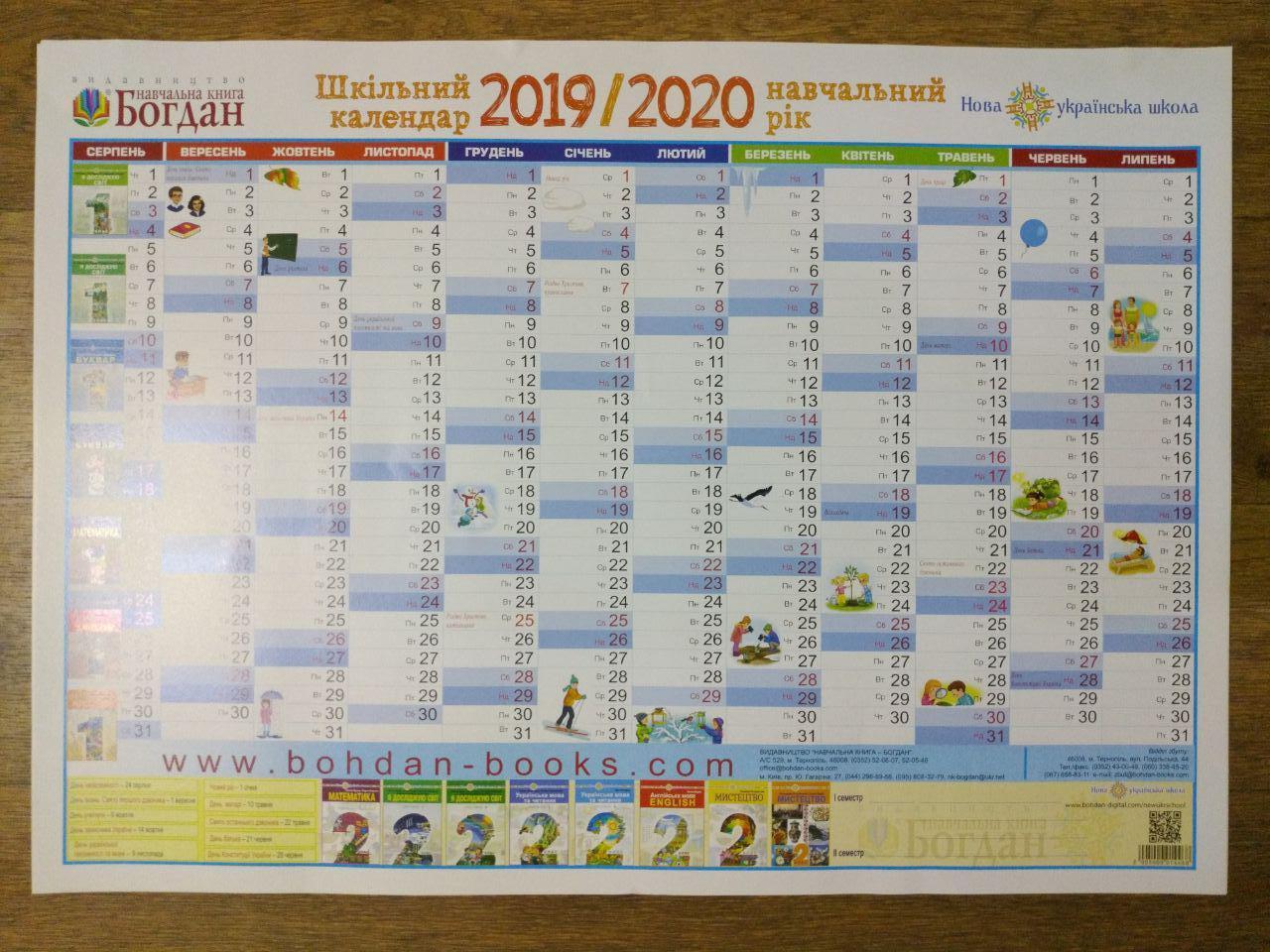 """Плакат """"Школьный календарь на 2019/2020 учебный год"""" (на укр.яз.)"""