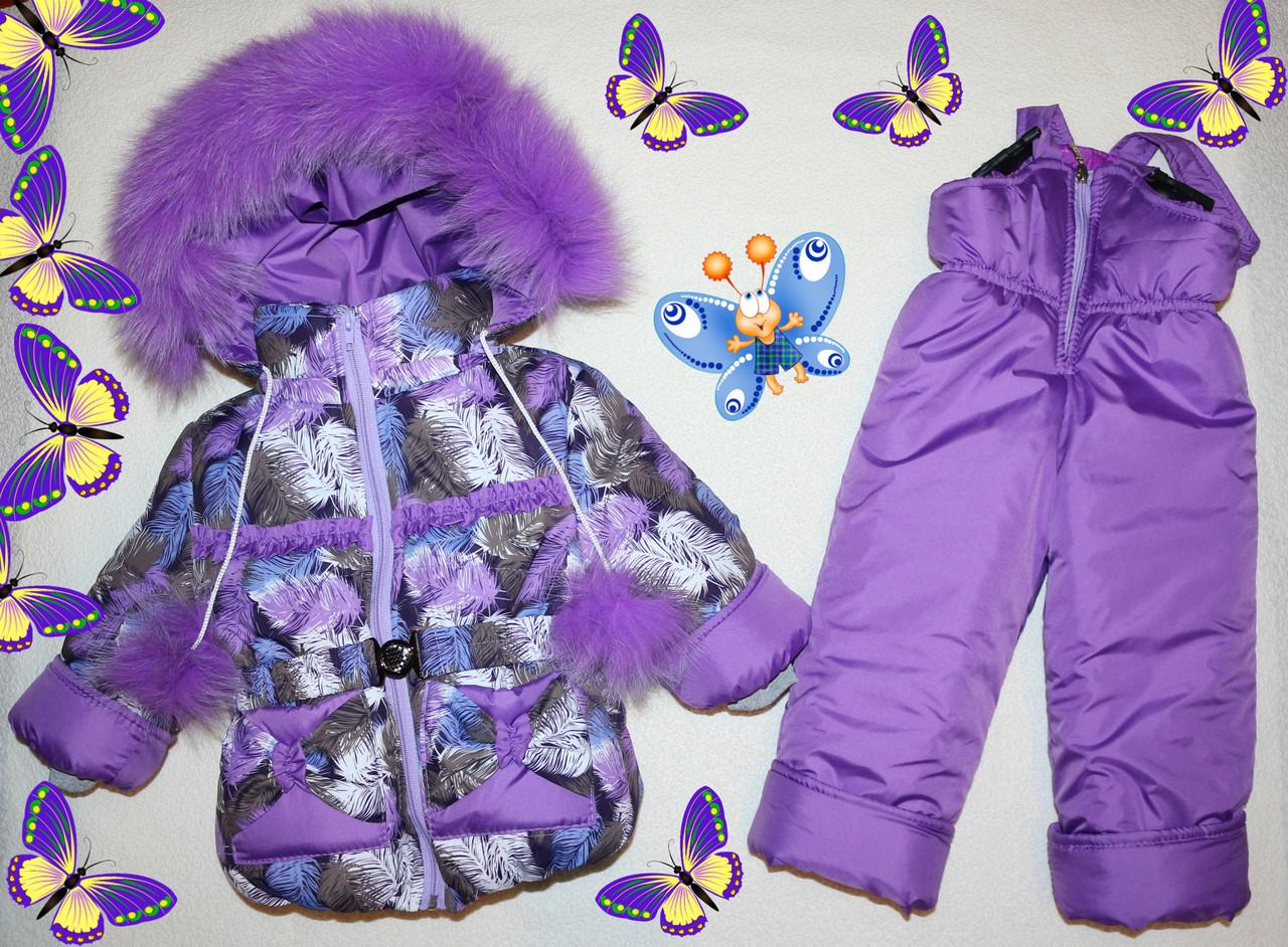 Теплый зимний комбинезон+куртка 26,28,30,32 размер натуральная опушка