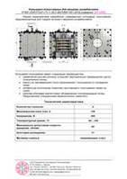 Разработка и изготовление кольцевых токосъемников под заказ