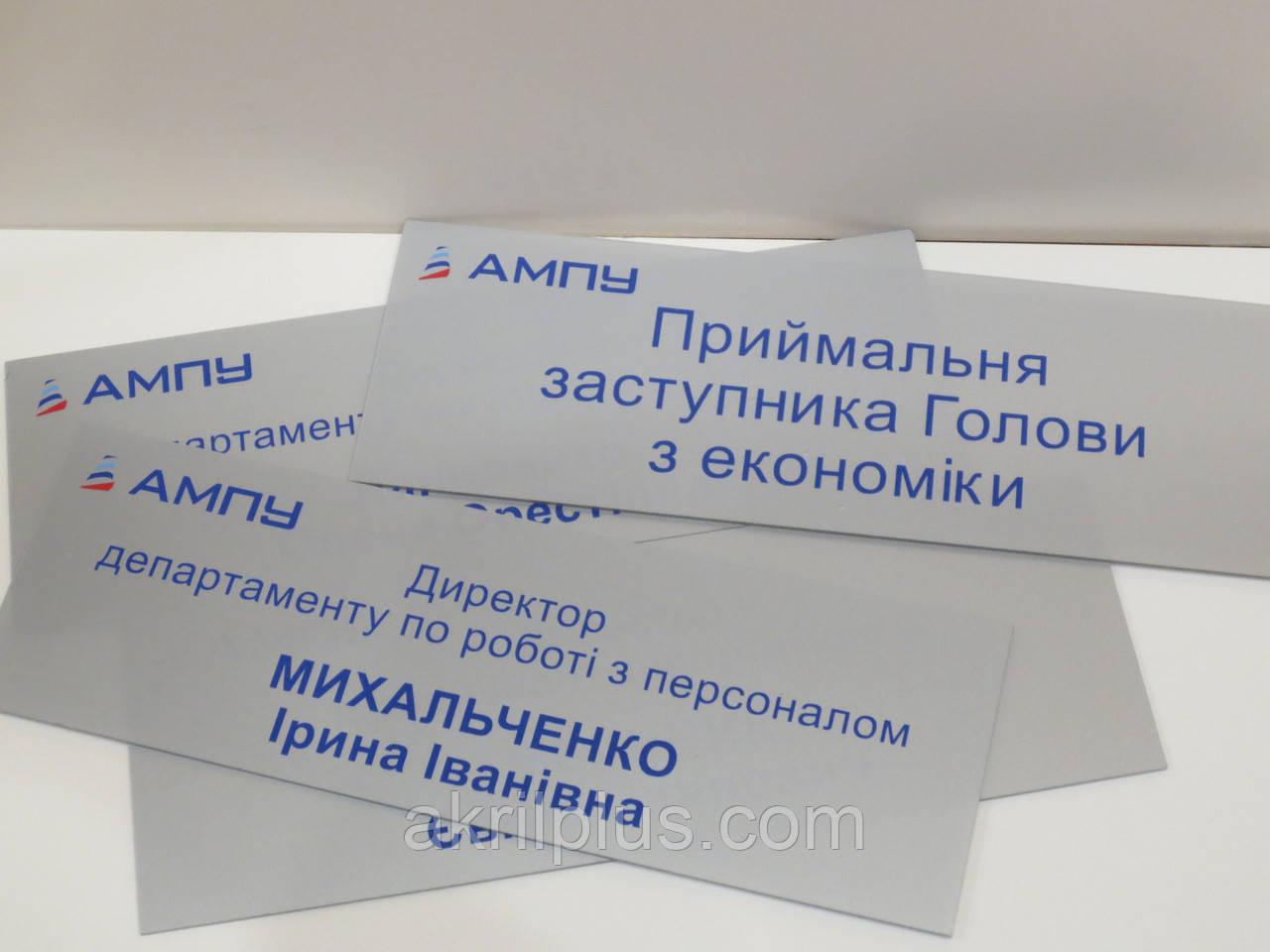 Таблички информационные 100*300 мм