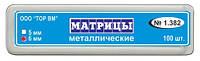№ 1.382 Полоски металлические сепарационные