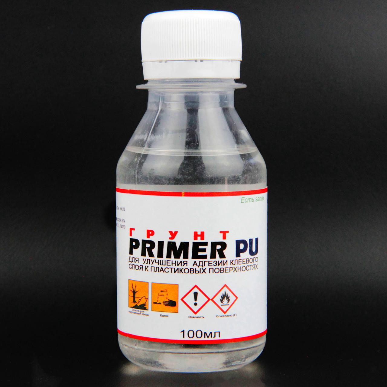 Грунт по пластмассе Primer PU, для улучшения адгезии клеевого слоя пластиковых  поверхностей 100мл