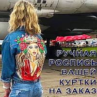Стильная женская джинсовая куртка с рисунком на заказ (ручная роспись без стоимости куртки)