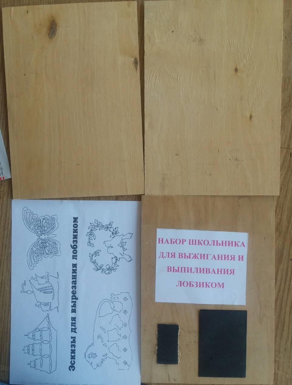Набор школьника для выжигания и выпиливания лобзиком (Украина)