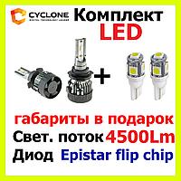 Светодиодные лед лампы для авто Cyclone LED 9006,H1,H7,H11 5000K 5600Lm Ep type 24