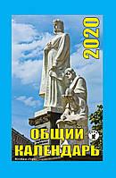 """Календарь на стену отрывной """" Общий календарь """""""