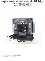 Лампа для проектора BENQ 5J.J6H05.001