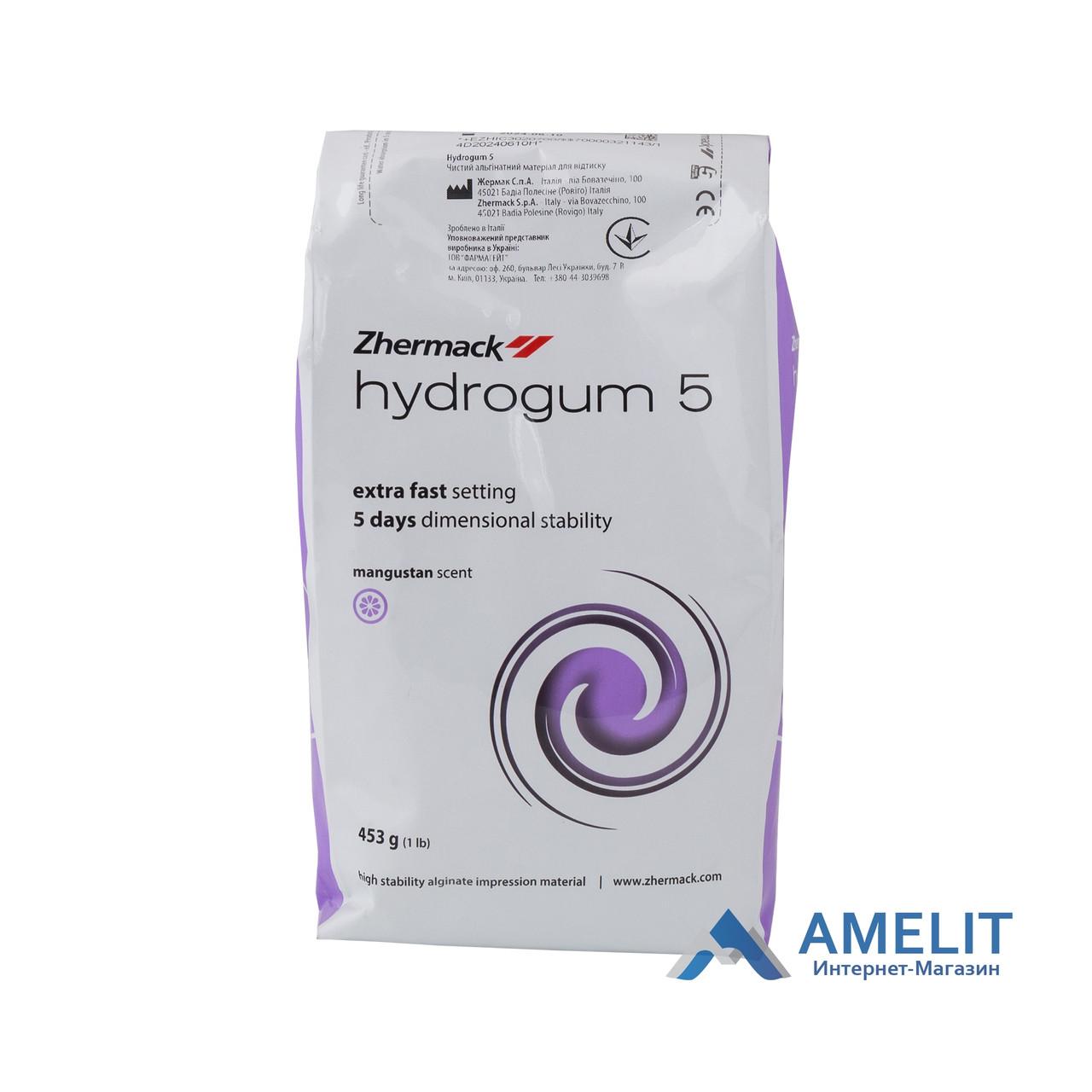 Гидрогум (Hydrogum 5, Zhermack), 453г