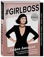 Книга Girlboss. Автор - София Аморузо (Одри)