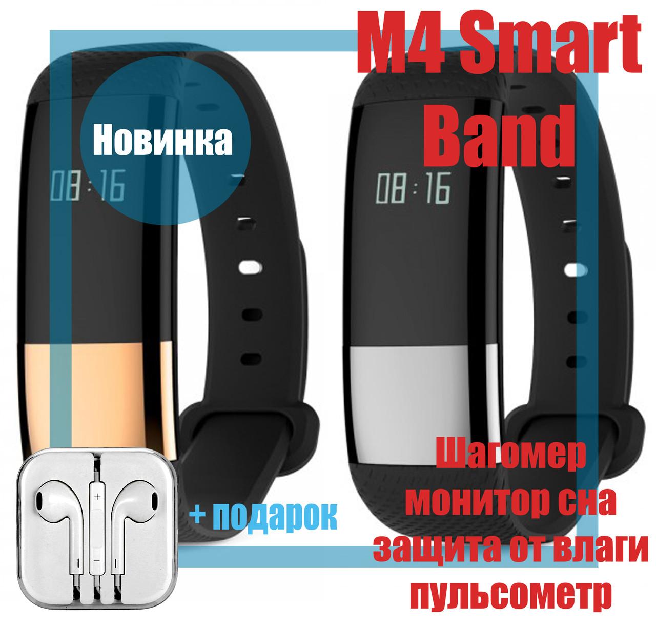 M4 Band Фитнес браслет Smart Watch Bluetooth 4.2, шагомер, фитнес трекер, пульс, монитор сна реплика