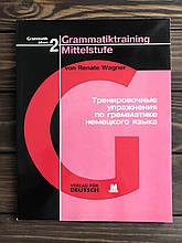 Книга «Тренировочные упражнения по грамматике немецкого языка» Grammatiktraining Mittelstufe 2 Renate Wagner