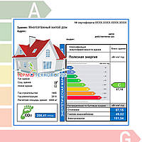 Энергетическая сертификация зданий в Запорожье, Днепр