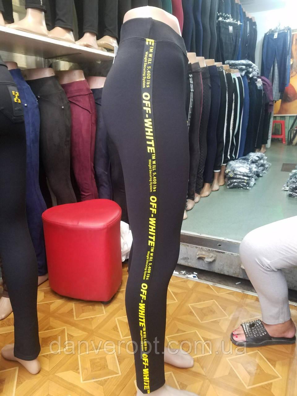 Лосины женские модные стильные OFF-WHITE размер 40-50 купить оптом со склада 7км Одесса