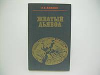 Аникин А.В. Желтый дьявол. Золото и капитализм (б/у)., фото 1