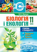Біологія і екологія 11 клас. Практичні роботи. Проекти. Рівень стандарту. Віркун В.О.