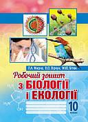 Робочий зошит з біології і екології 10 клас. Рівень стандарту Мирна Л.А. та ін.