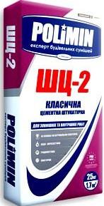 Штукатурка цементна Polimin ШЦ-2, мішок 25 кг (Полімін ШЦ-2)