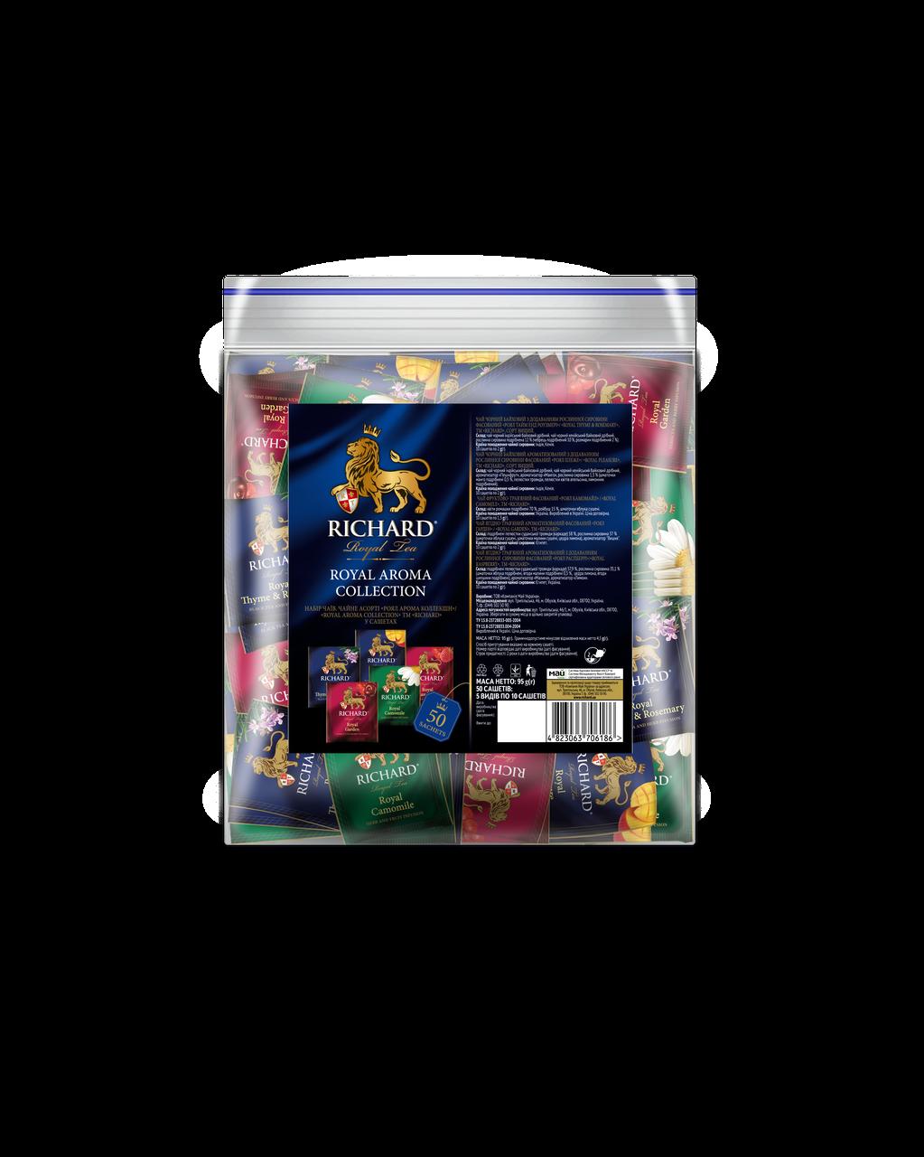 Чай ассорти в сашетах из 5 видов Richard Royal Aroma Collection (Ричард), 50 сашетов