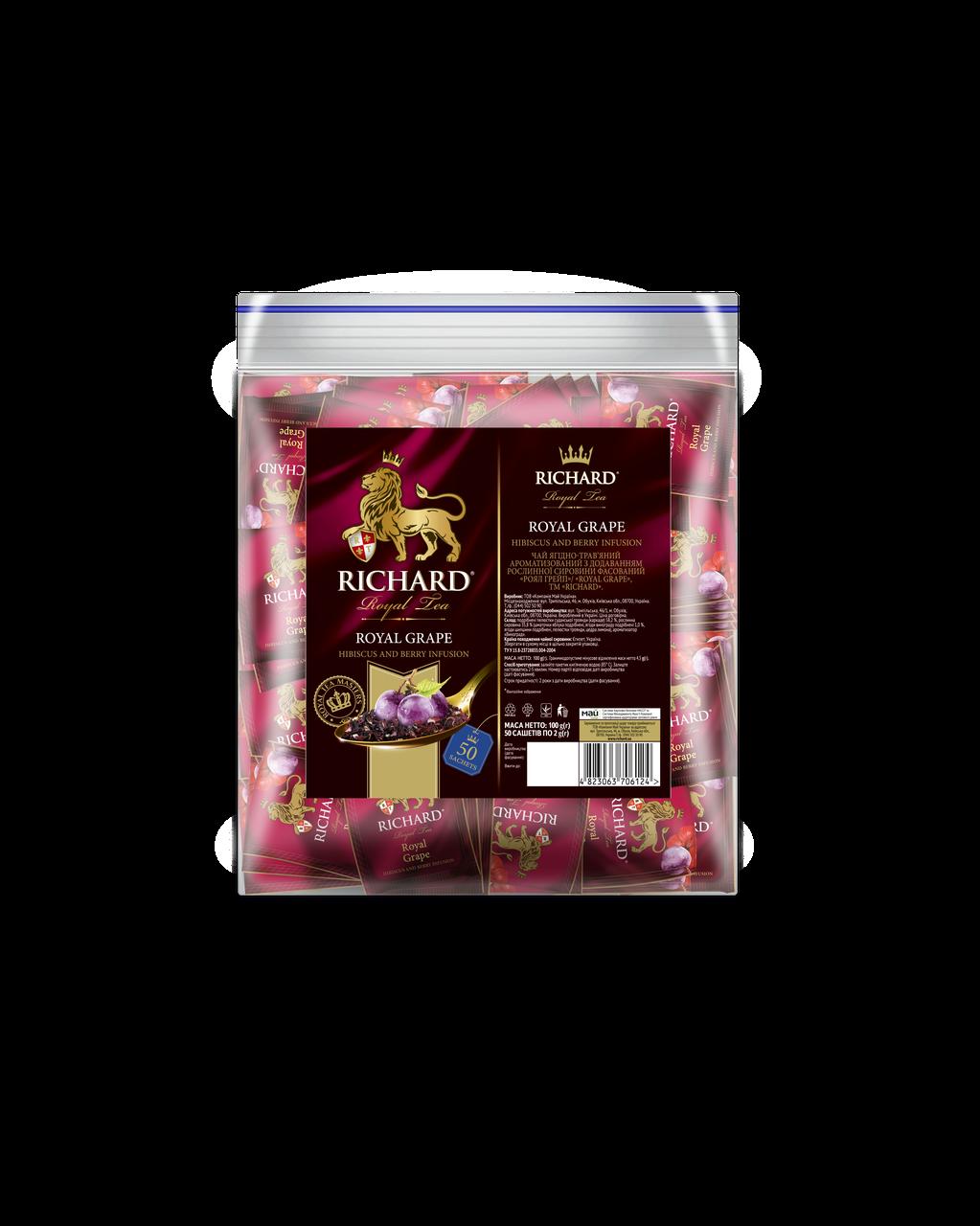 """Чай ягодно-травяной со вкусом винограда и шиповника в сашетах Ричард (Richard) """"Royal Grape"""", 50 сашетов"""