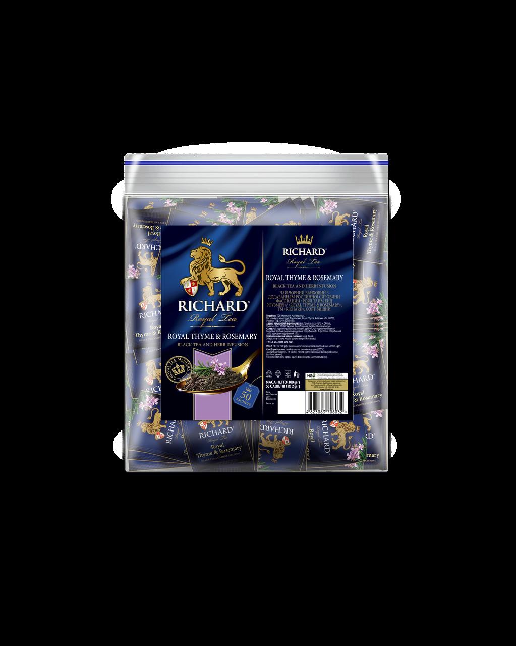 """Чай черный со вкусом чебреца и розмарина в сашетах Ричард (Richard) """"Royal Thyme & Rosemary"""", 50 сашетов"""