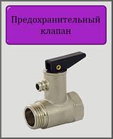 """Предохранительный клапан для бойлера 1/2"""" ВН с ручкой"""