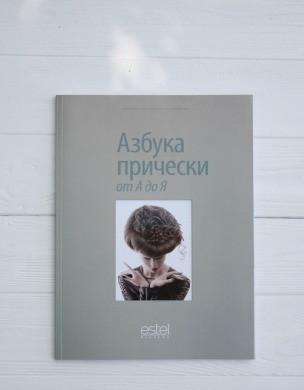 """*Книга """"Азбука зачісок від А до Я"""""""