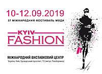 Запрошуємо відвідати наш семінар на виставці Kyiv Fashion 10-12 вересня 2019