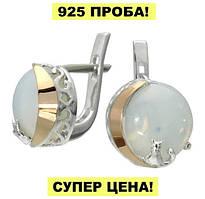 """Серебряные серьги с золотыми накладками """"Лунный свет"""" - прекрасное украшение из серебра 925 пробы и золота"""