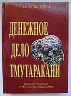 Дуткинский Н.Е. Денежное дело Тмутаракани / 2016