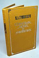 """Книга: И.А. Гриншпун, """"О друзьях моих и учителях"""""""