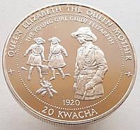 Малави 20 квач 1997 - Молодая Елизавета Серебро Proof