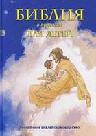 Библия в пересказе для детей с иллюстрациями.
