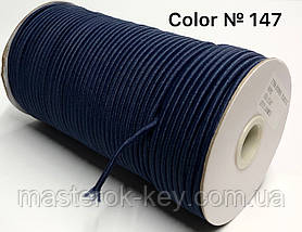 Гумка капелюшна 3мм Колір темно-синій 147