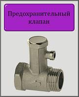 """Предохранительный клапан для бойлера 1/2"""" ВН"""
