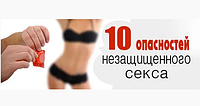 10 небезпек незахищеного сексу