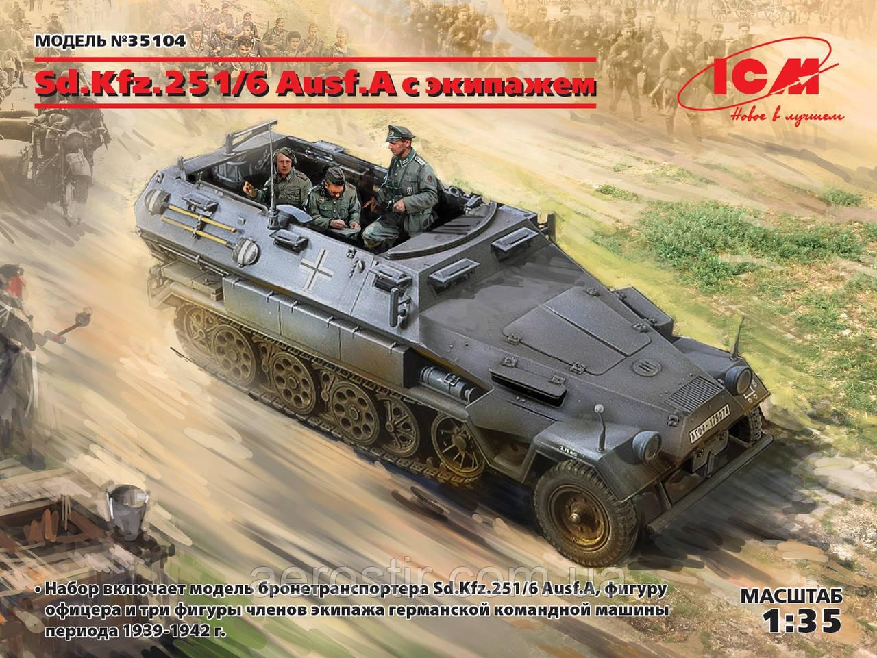 Sd.Kfz.251/6 Ausf.A с экипажем 1/35 ICM 35104