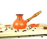 Турка Помаранчева керамічна с дерев'яною ручкою 350 мл, фото 2