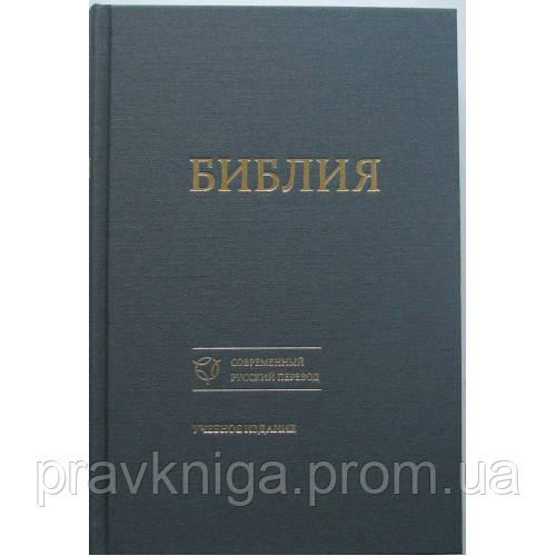 Учебная Библия в современном русском переводе